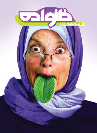 http://uicblog.persiangig.com/image/Cover-129-.jpg
